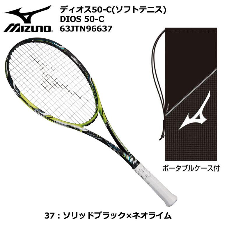 【在庫有り】【MIZUNO(ミズノ) 】【ソフトテニスラケット ディオス50-C】ソフトテニス ラケット 63JTN966【送料無料】