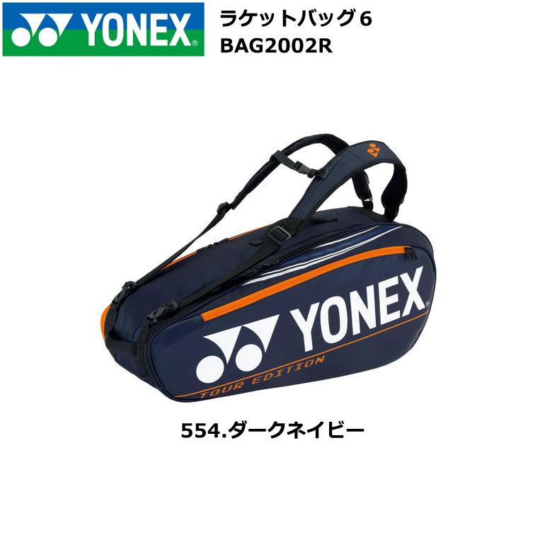 YONEX(ヨネックス) ラケットバッグ6<テニス6本用>【BAG2002R】