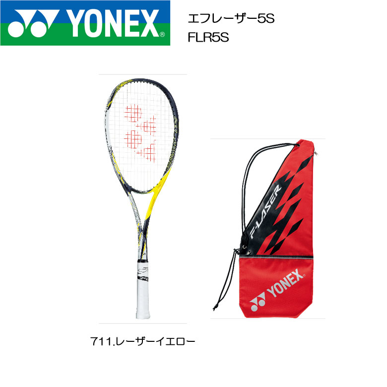 YONEX ヨネックス ソフトテニスラケット【エフレーザー5S】【FLR5S】【711.レーザーイエロー】【送料無料】