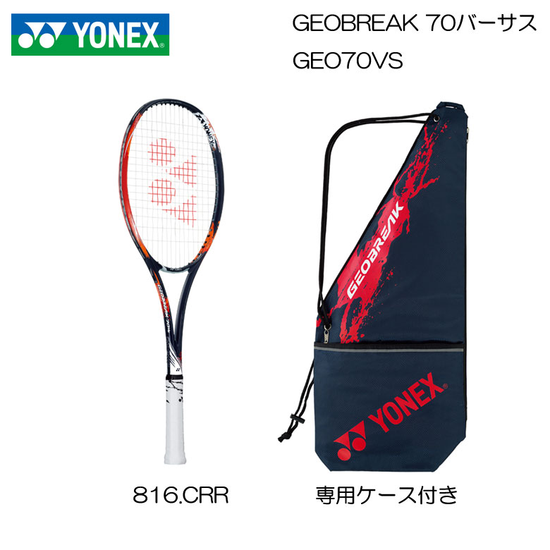 YONEX ヨネックス ソフトテニスラケット【ジオブレイク70バーサス】【GEO70VS】【送料無料】