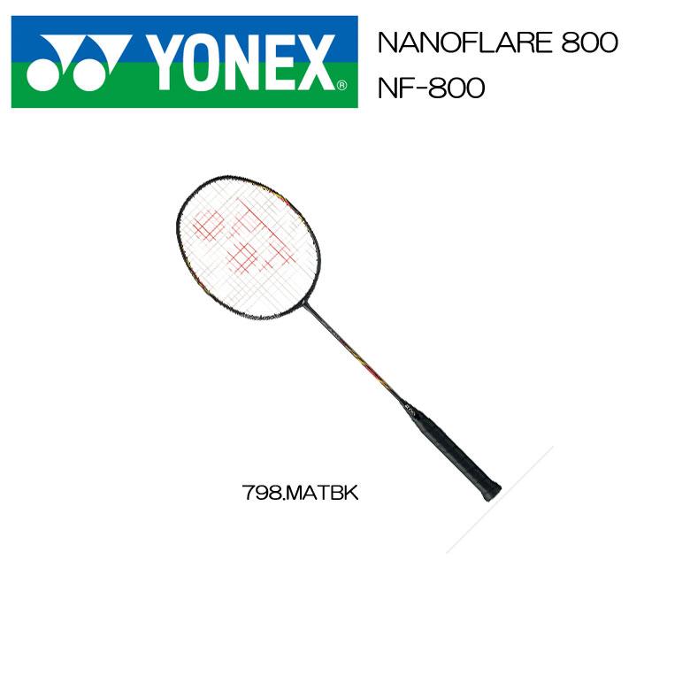 【在庫有り】【YONEX(ヨネックス)】【ナノフレア800】【NANOFLARE800】NF-800 バドミントンラケット【送料無料】