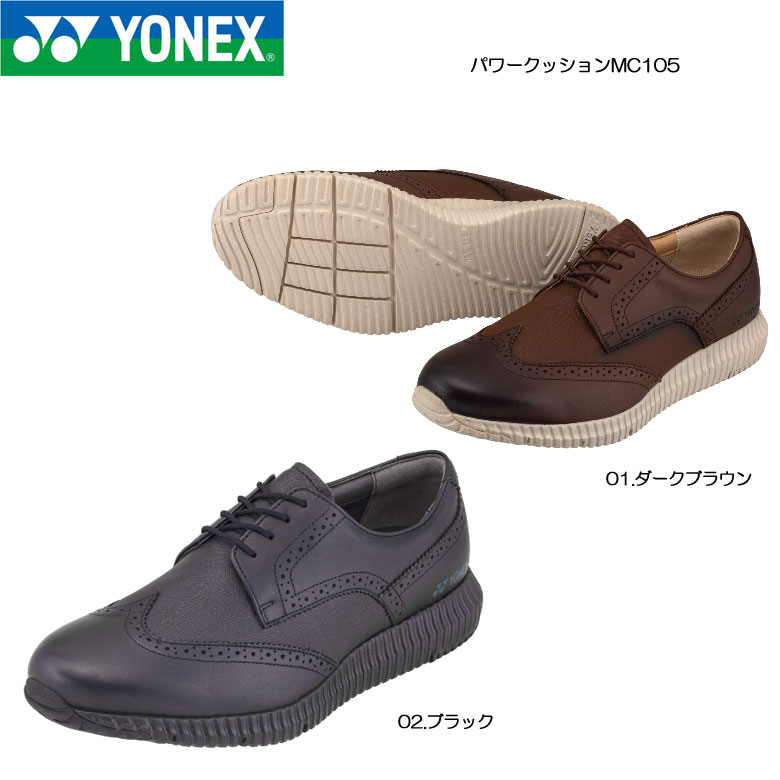 「お取り寄せ商品」【YONEX(ヨネックス)】【パワークッションMC105】【送料無料】ウォーキングシューズ【SHWMC105】メンズ /ビジネスシューズ カジュアルシューズ ジョギング 散歩 靴