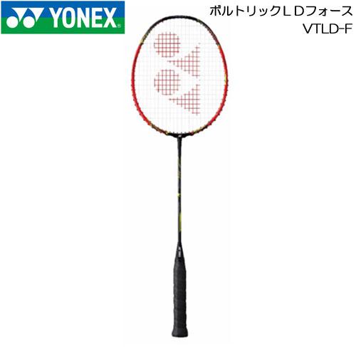 【在庫限り】YONEX ヨネックス ボルトリックLD-フォース VTLD-F バドミントンラケット【送料無料】