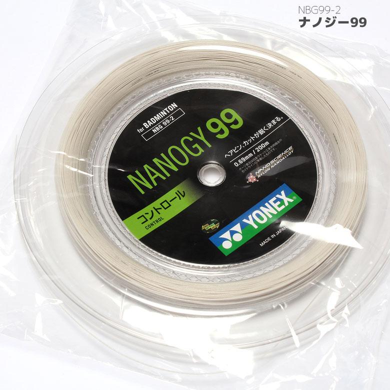 「お取り寄せ商品」【YONEX(ヨネックス)】【バドミントンストリング ナノジー99】バドミントン ガット/NBG99-2【送料無料】 02P18Jun16