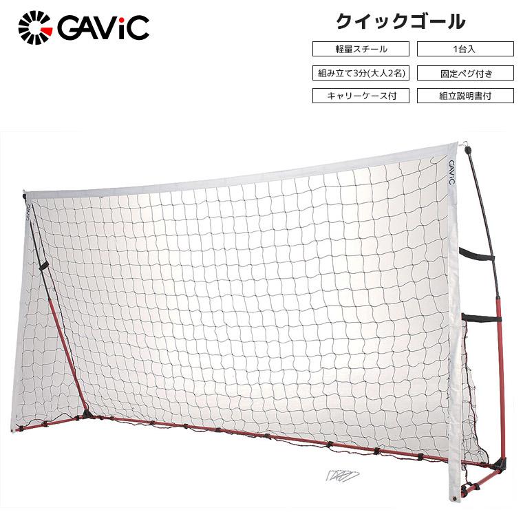 「お取り寄せ商品」【送料無料】サッカーゴール