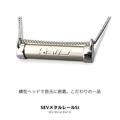 「お取り寄せ商品」【送料無料】【SEV】【SEVメタルレールSi】sev ネックレス02P18Jun16