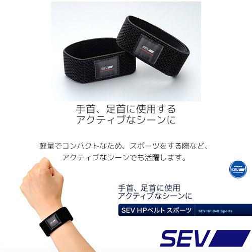 「お取り寄せ商品」【送料無料】【SEV】【SEV HPベルト スポーツ】手首または足首2本セット