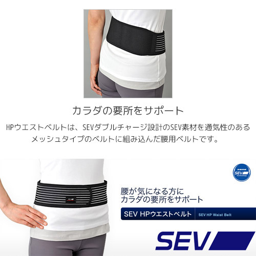 「お取り寄せ商品」【送料無料】【SEV】【SEV HPウエストベルト】