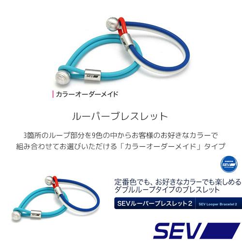「お取り寄せ商品」【送料無料】【SEV】【SEVルーパーブレスレット2】カラーオーダー