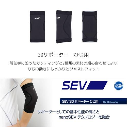「お取り寄せ商品」【送料無料】【SEV】【SEV 3Dサポーター ひじ用】