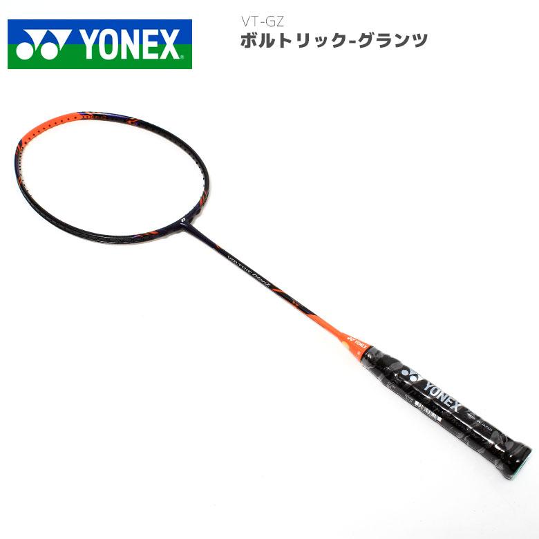 「お取り寄せ商品」YONEX ヨネックス ボルトリックグランツ VT-GZ バドミントンラケット【送料無料】