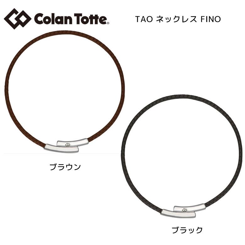 「お取り寄せ商品」【送料無料】【TAO ネックレス FINO】【ColanTotte(コラントッテ)】【ABAAI】磁力が首全体に効果を発揮。ネックループ部全体がコラントッテ独自のN極S極交互配列。