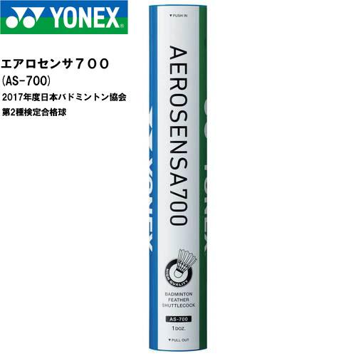 【お取り寄せ商品】【YONEX(ヨネックス)】【バドミントン シャトルコック 10ダースセット】バドミントン エアロセンサ700 /AS-700