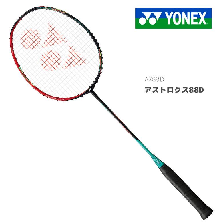 【ガット張り無料キャンペーン】【期間限定】【YONEX(ヨネックス)】【アストロクス88D】【ASTROX 88 D】AX88D バドミントンラケット【送料無料】