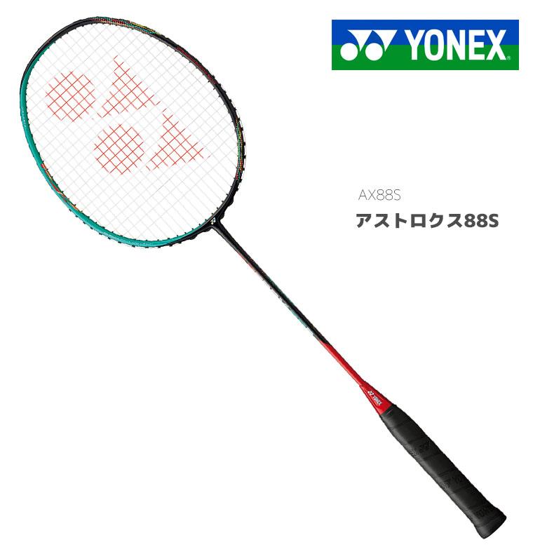 【お取り寄せ商品】【一部在庫有り】【YONEX(ヨネックス)】【アストロクス88S】【ASTROX 88 S】AX88S バドミントンラケット【ヨネックス初採用 5mmLONG】【送料無料】