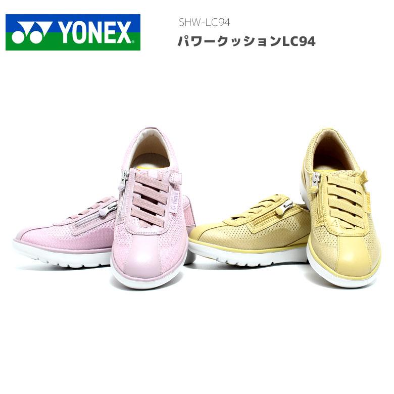 【送料無料】【YONEX(ヨネックス)】【パワークッションLC94】ウォーキングシューズ【SHW-LC94】レディース /ジョギング 散歩 靴