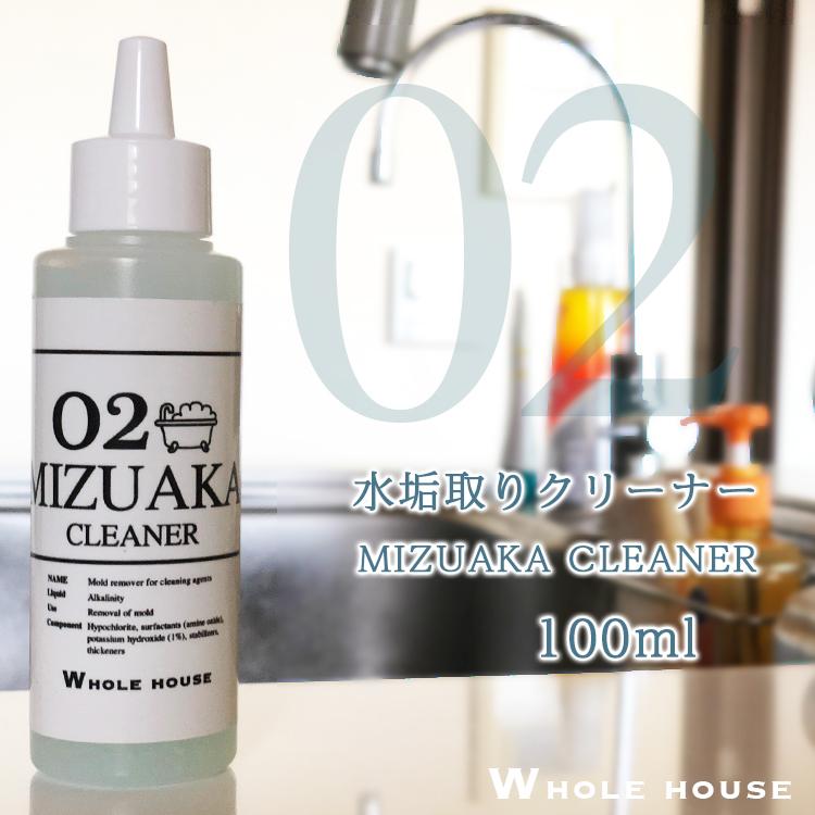 水垢用洗浄剤100ml