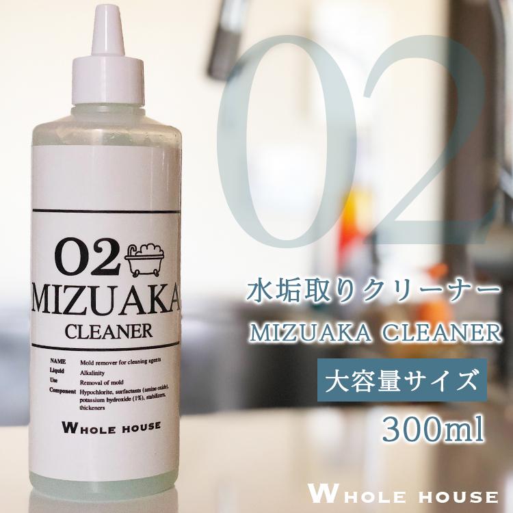 水垢用洗浄剤300ml
