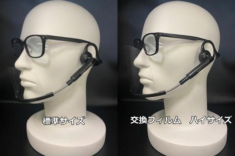 ヘッドセットマスク専用ハイタイプフィルム(5枚入)W-HSMF-5HI