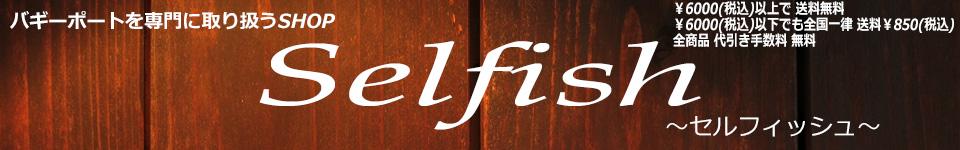 Selfish (セルフィッシュ):BAGGY PORT(バギーポート)公認サイトです!