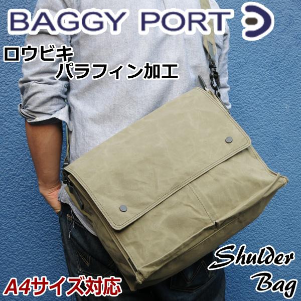 BAGGYPORT(バギーポート)ロウ引きパラフィン加工帆布 ショルダーバッグ ACR-471 【A4サイズ対応】【大きめ】【シンプル】【斜め掛け】【送料無料】【代引き無料】【smtb-ms】