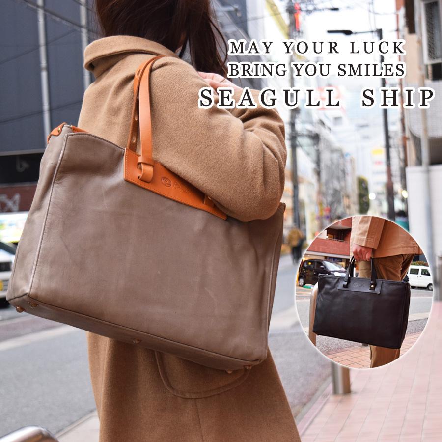 【まもなく販売終了】Seagull Ship(シーガルシップ)防水ポニー トートバッグ&ビジネスバッグ SMIC-111【バギーポートのレディースブランド】【本革】【手提げ】【肩掛け】【ブリーフケース】【A4サイズ対応】【送料無料】【代引き無料】