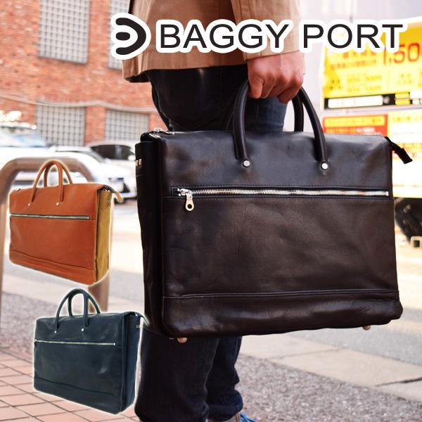 BAGGYPORT(バギーポート) グローブレザー×6号帆布 ビジネスバッグ YNM-205【本革】【キャンバス】【メンズレディース兼用】【A4サイズ対応】【ショルダーベルト付き】【送料無料】【代引き無料】