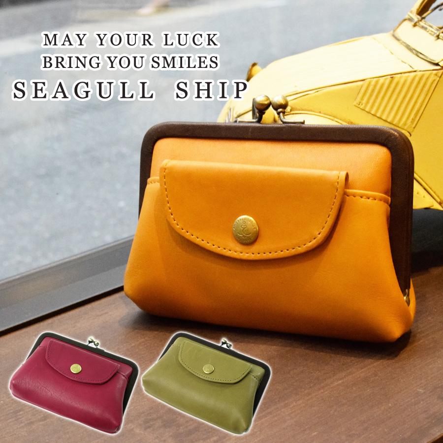 Seagull Ship(シーガルシップ)高級グローブレザー 革巻きがま口財布ポーチ SCOL-1402【BAGGY PORT(バギーポート)のレディースブランド】【本革】【天然素材】【かわいい】【代引き無料】【smtb-ms】