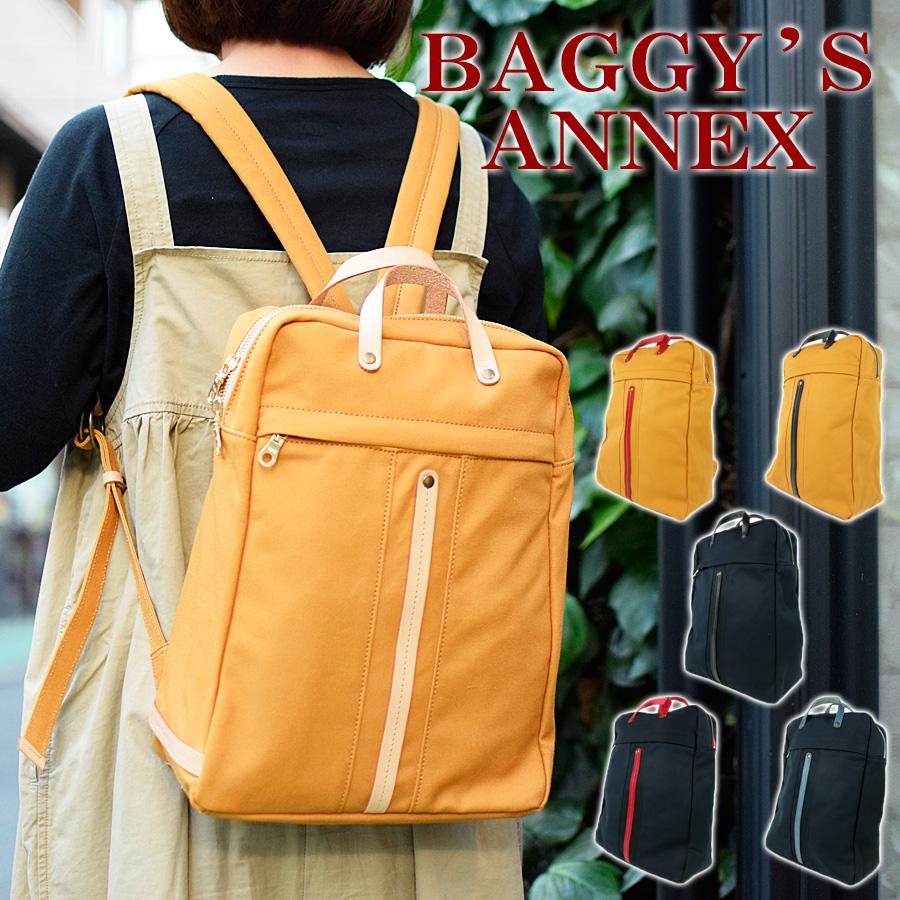 BAGGY'S ANNEX(バギーズアネックス) 10号高密度帆布 リュックサック LGRN-302【BAGGY PORT(バギーポート)のレディースブランド】【手さげ】【バッグパック】【デイパック】【キャンバス】【送料無料】