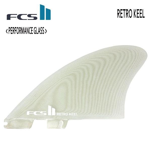 【TWIN FIN】FCSII,FCS2,エフシーエスツー/ワンタッチ/TWIN・ツインフィン/RETRO KEEL Performance Glass/ パフォーマンスグラスモデル/CLEAR・クリア/フィッシュボード/日本正規代理店品/サーフィン/サーフボード 【あす楽 対応】