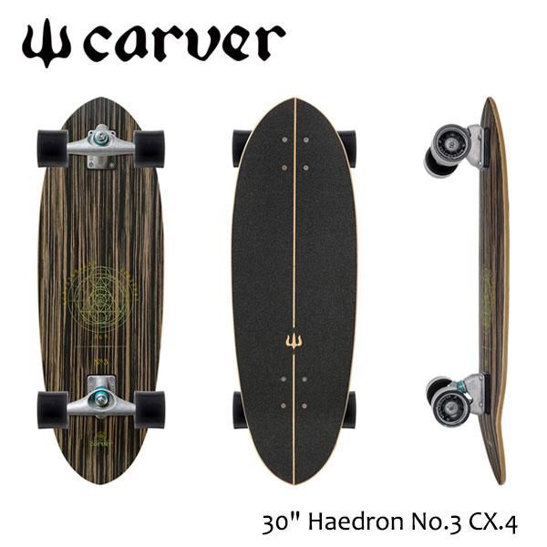 """CARVER SKATEBOARD,カーバースケートボード/30""""HEADRON No.3・ヘッドロン 30インチ/CX.4 TRACK/サーフスケート/サーフィン/サーフトレーニング/コンプリート 【あす楽 対応】"""