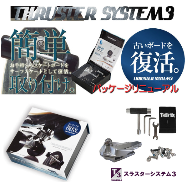 THRUSTER SYSTEM 3 and thruster system 3 BOX SET / surf training for skateboarding tracks box set