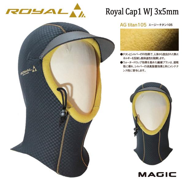 MAGIC,マジック/ROYALシリーズ・AG TITAN 105使用/3x5mm ROYAL CAP 1・3x5mmキャップ1/2018-19年モデル/サーフィン/冬用/防寒対策/起毛 【あす楽 対応】