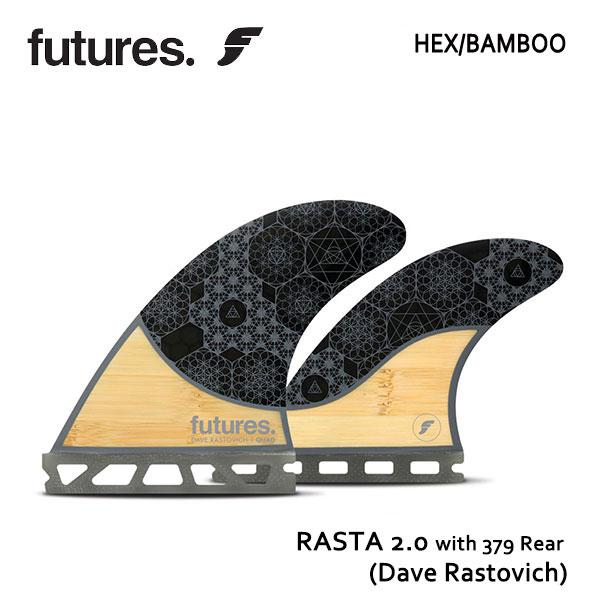 【QUAD/4フィン】Future Fin/4FIN/クワッドフィン/Dave Rastovichモデル/RASTA2.0 with 379 rear QUAD/HEXxBAMBOO/ラスタ/サーフィン/サーフボード 【あす楽 対応】