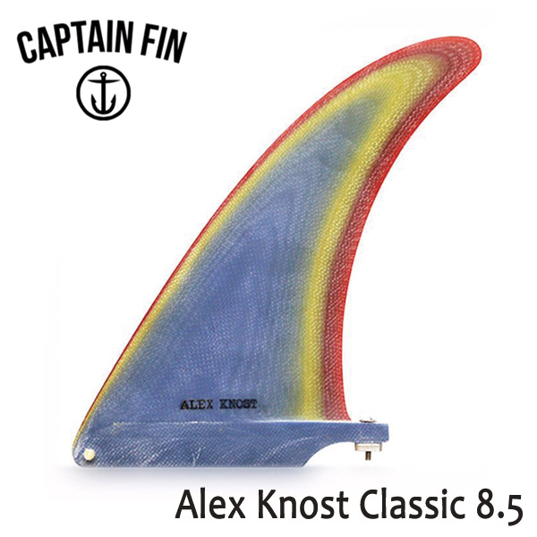 CAPTAIN FIN・キャプテンフィン/ロングボード・ボックス用フィン/ALEX KNOST CLASSIC 8.5・CFF0541601/8.5