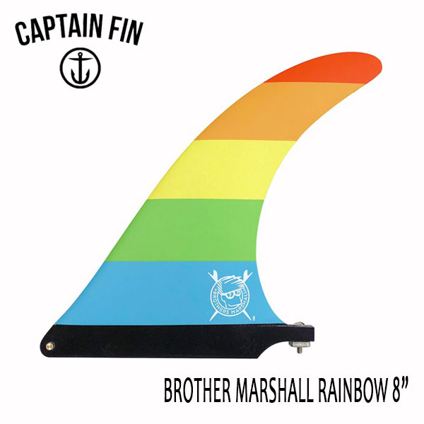 CAPTAIN FIN・キャプテンフィン/ロングボード・ボックス用フィン/BROTHERS MARSHALL RAINBOW 8