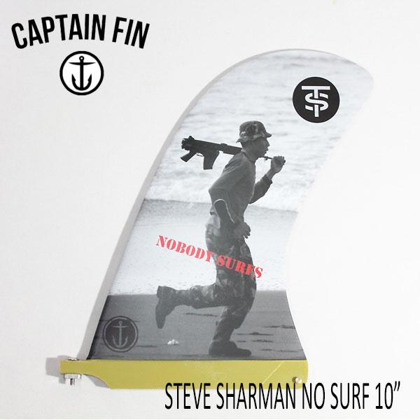 CAPTAIN FIN・キャプテンフィン/ロングボード・ボックス用フィン/Sherm No Surf 10