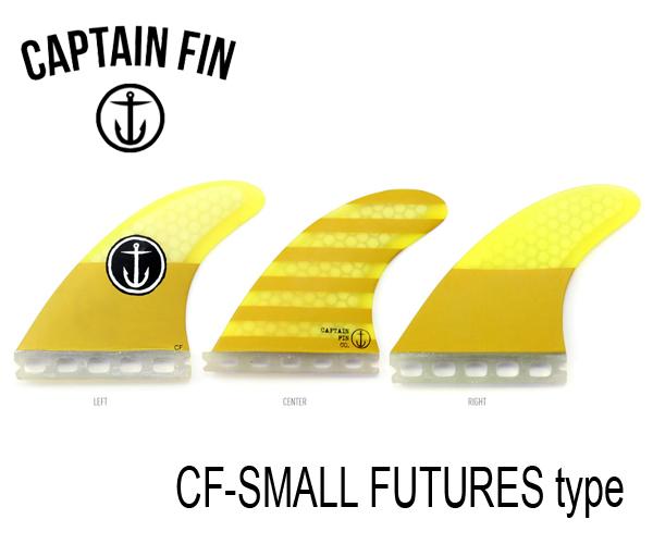 CAPTAIN FIN・キャプテンフィン/TRI FIN・トライフィン/CF-SMALL THRUSTER SINGLE TAB/FUTURES・フューチャータイプ/CFF2111500/YELLOW・イエロー/Sサイズ/55-70kg/サーフィン/サーフボード 【あす楽 対応】