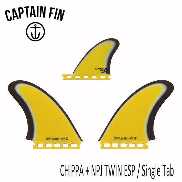 CAPTAIN FIN・キャプテンフィン/TWIN+1・ツイン+1/チッパウィルソン&ニールパーチェスJr/CHIPPA+NPJ TWIN ESP・CFF2411704/ST・フューチャータイプ/サーフィン/サーフボード 【あす楽 対応】