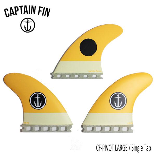 CAPTAIN FIN・キャプテンフィン/TRI FIN・トライフィン/CF-PIVOT-LARGE THRUSTER SINGLE TAB/FUTURES・フューチャータイプ/CFF2111903/ORANGE/Lサイズ 【あす楽 対応】