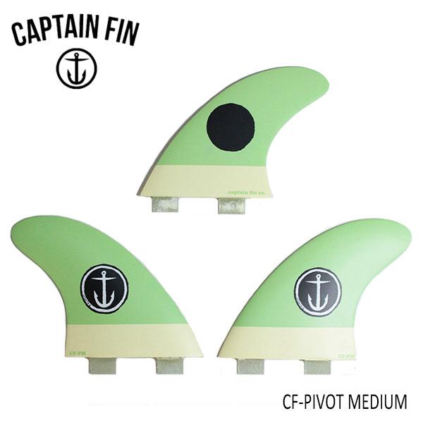 送料無料 あす楽 本日の目玉 今話題のCAPTAIN FIN キャプテンフィン FCSタイプ トライフィン CAPTAIN 今ダケ送料無料 TRI CF-PIVOT-MEDIUM 対応 FCS エフシーエスタイプ Mサイズ THRUSTER TAB TWIN GREEN CFF3111902