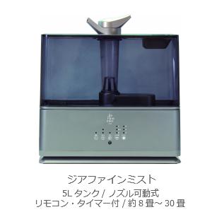 ★★新発売★★ジアファインミスト(5Lタンク/約8畳~30畳)