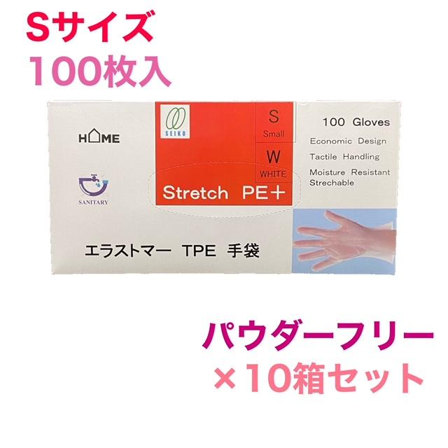物品 エラストマーTPE手袋100枚入 Sサイズ ×10箱セット 70%OFFアウトレット