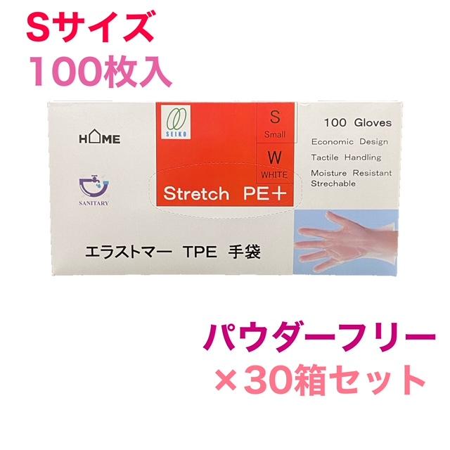 エラストマーTPE手袋100枚入 Sサイズ 配送員設置送料無料 ×30箱セット 新商品!新型