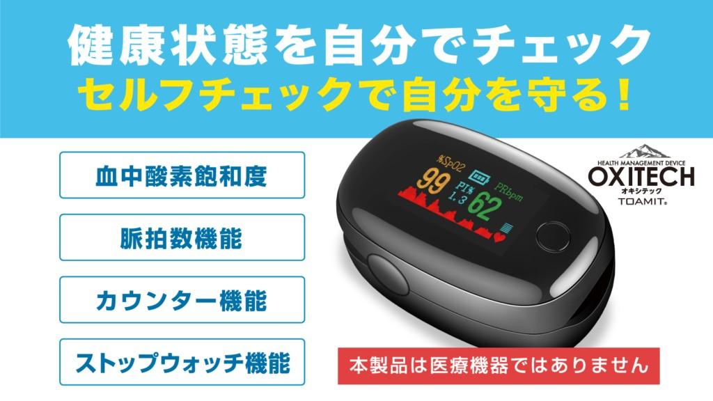 ワンタッチで簡単計測 人気ショップが最安値挑戦 希望者のみラッピング無料 血中酸素濃度計OXITECH オキシテック