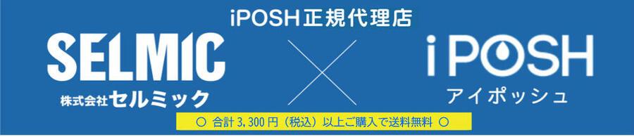 セルミック楽天市場店:iPOSH直営代理店
