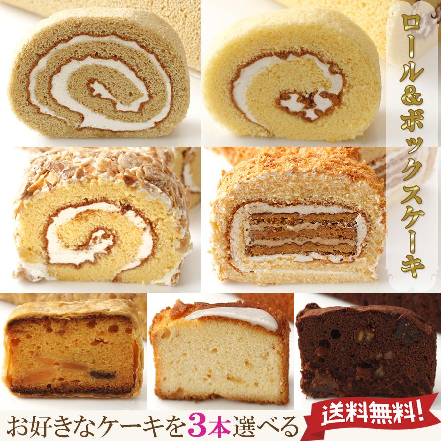 3本選べるロールケーキ&ボックスケーキのセット ロールケーキ お取り寄せスイーツ お取り寄せ ケーキ 箱入り のし掛け メッセージカード ラッピング ロールケーキ&ボックスケーキ3本セット【7種の中から選べる】送料無料 ロールケーキ お取り寄せ ケーキ おうち時間 おやつ スイーツ お菓子 ギフト プレゼント 濃厚バタークリームケーキやコーヒー風味のモカロール パンドケーキ ショコラケーキ