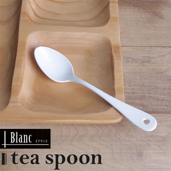 ブランド別>タ行>高桑金属(カトラリー・キッチン雑貨)>Blanc(ブラン)>スプーン