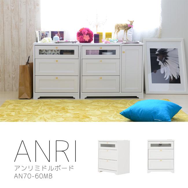 【送料無料】ANRI アンリ チェスト ミドルボード(60cm幅)ホワイト AN70-60MB 佐藤産業[CRI]