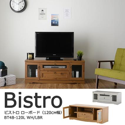 【送料無料】Bistro ビストロ テレビ台 ローボード(120cm幅)BT48-120L 選べる2色(ホワイト・ブラウン)北欧風 佐藤産業[CRI]